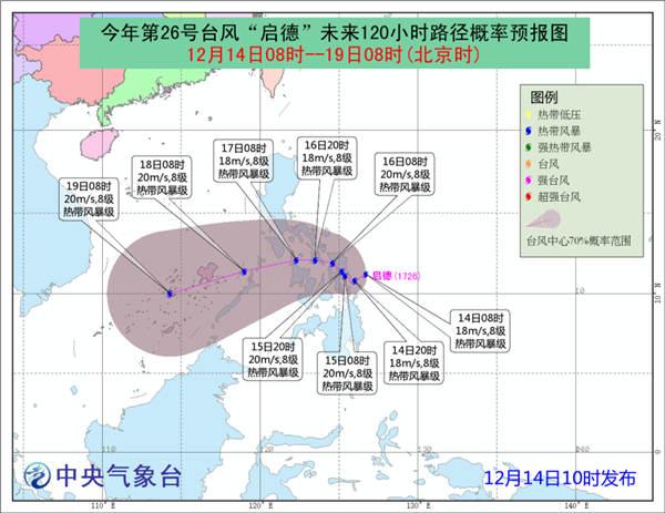 """今年第26号台风""""启德""""生成 18日进入我国南海"""