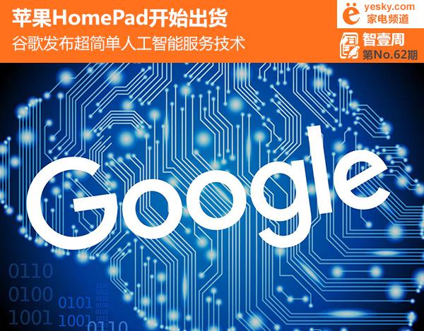 苹果HomePad智能音箱开始出货 谷歌发布超简单AI服务技术
