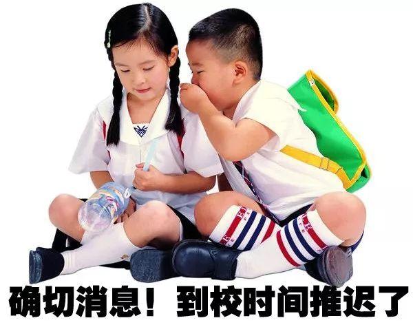 孩子推迟到校,家长上班不赶趟咋办?黑龙江省教训厅发文详解(责编保举:中测验题jxfudao.com)