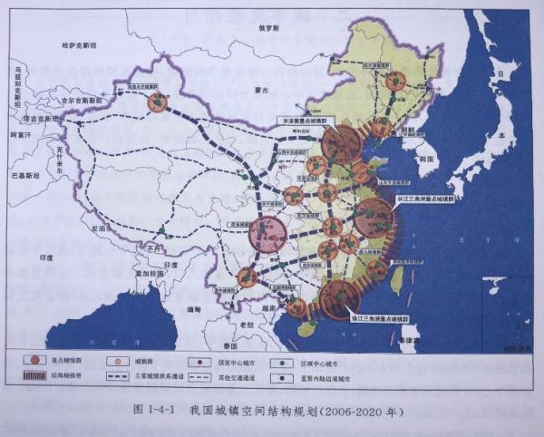 我国城镇空间结构规划(2006-2020年),住建部、中规院编《全国城镇体系规划(2006-2020年)》。
