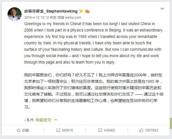 霍金的中国缘:三次访华两登长城开通微博两天吸粉三百万