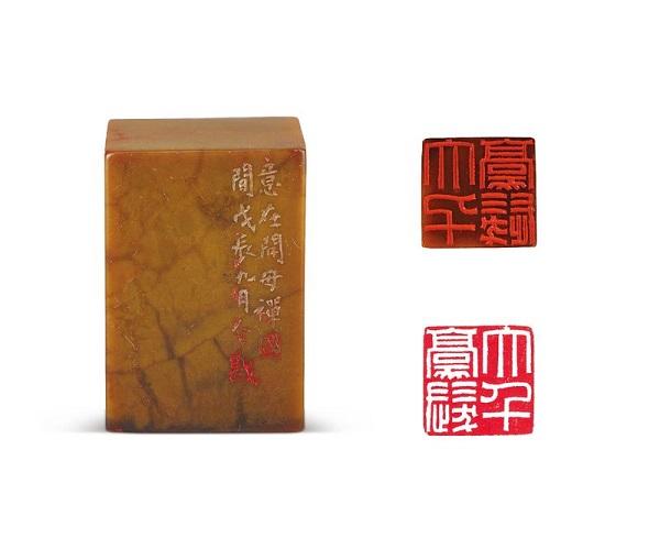 《大千豪发》 方介堪 1928年 寿山冻石 四川博物院藏