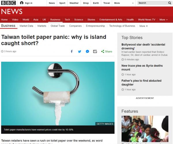 BBC报道截图。