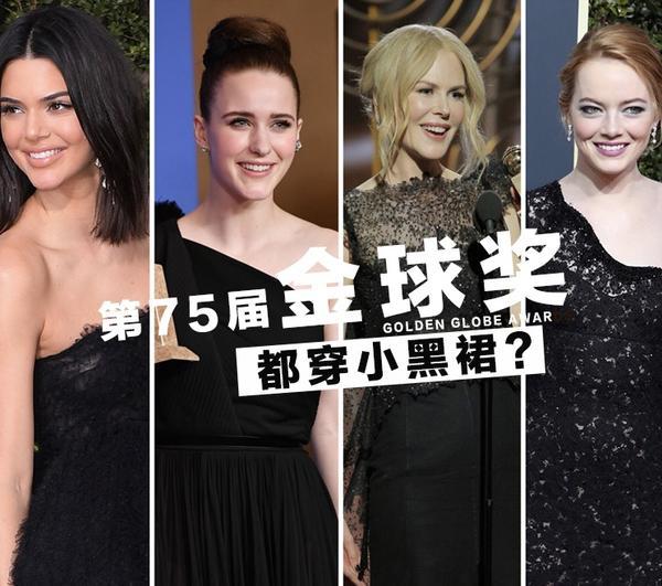 """金球奖红毯:抵制""""性骚扰""""事件,女星集体穿小黑裙!"""