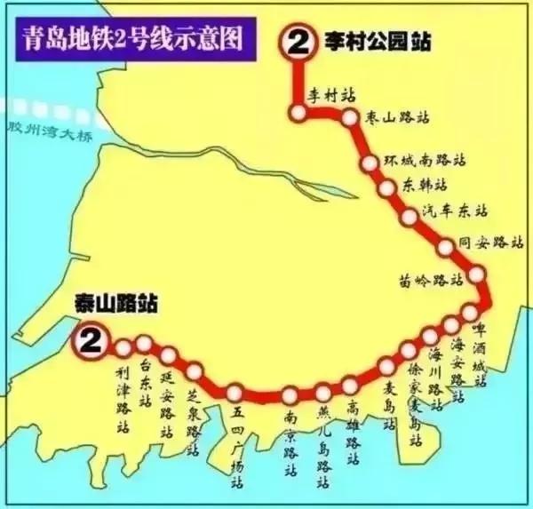 召开了青岛地铁2号线一期工程东段(芝泉路站—李村公园站)竣工验收会