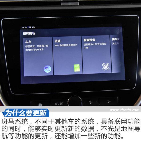 我的车机比你的手机还好玩 体验荣威斑马2.0系统