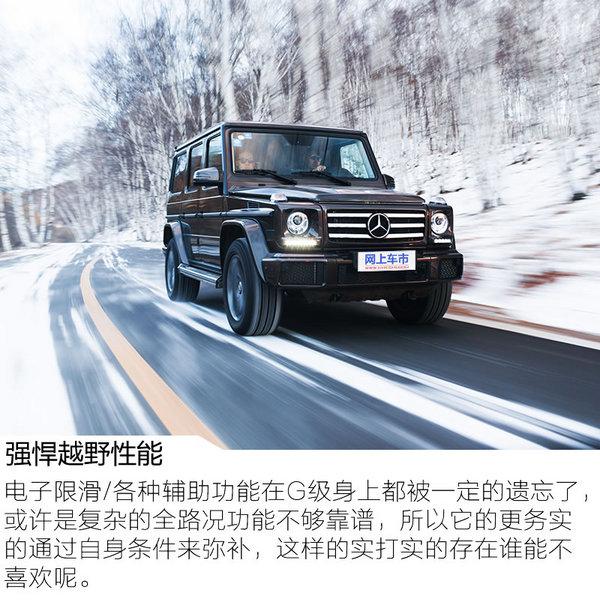 勇敢坚毅无出其右 冰雪试驾2017款奔驰G500