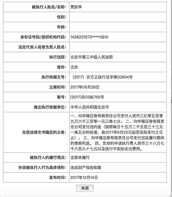 """贾跃亭本次被列为""""老赖""""的案件涉及华福证券,案号为(2017)京03执755号。"""