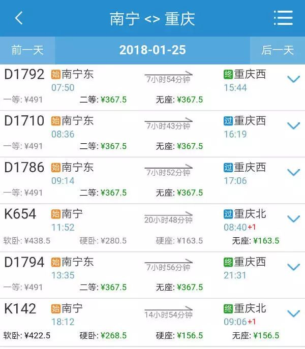 南宁至重庆成可以买动车票了!南宁到重庆动车