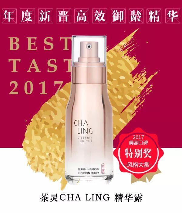 2017最佳美妆品发布,要变美看这里就够了