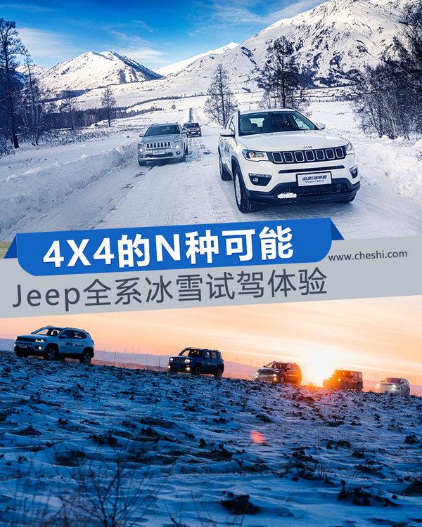4X4的N种可能 Jeep全系冰雪试驾体验
