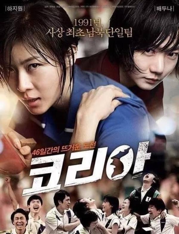 携手入场一起自拍 韩朝体育历史中总有温馨一幕