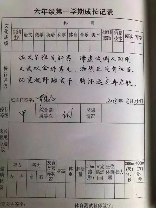 小学生操行�9k��b����_热评丨这位小学老师火了!用七言诗句给学生写期末评语