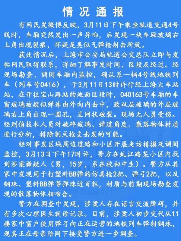 情况通报 上海警方供图
