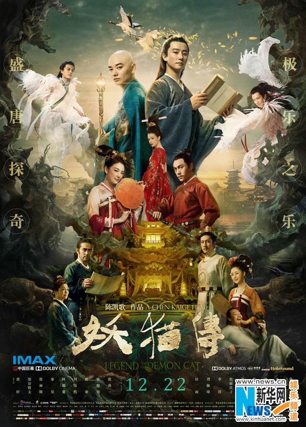 《妖猫传》黄轩染谷将太领衔贺岁盛唐探奇