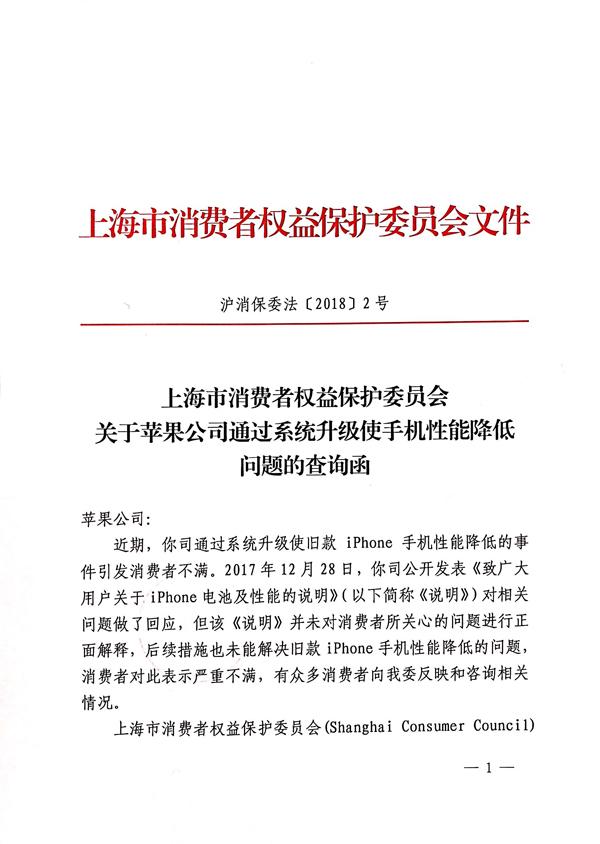 苹果手机系统更新后变慢,上海消保委提出4个问题