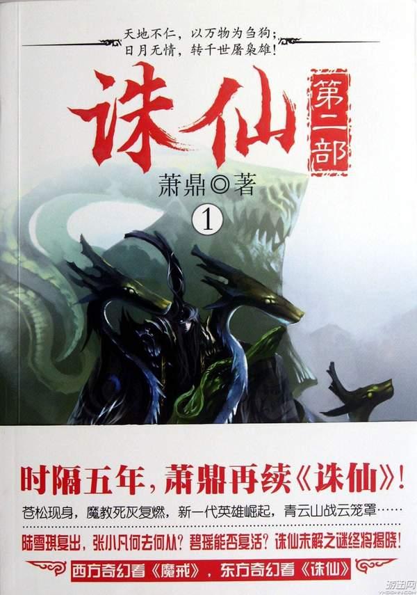 盗墓、修仙、玄幻应有尽有!细数十大网络小说