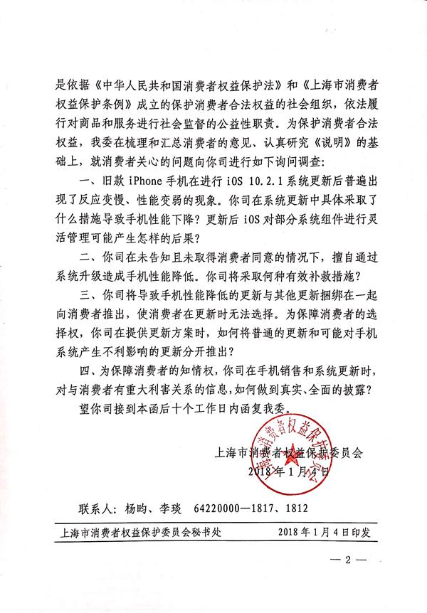 上海市消保委供图