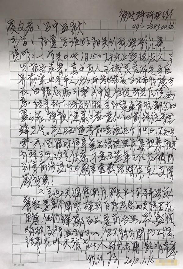 陈水扁手稿。(图片来源:台媒)
