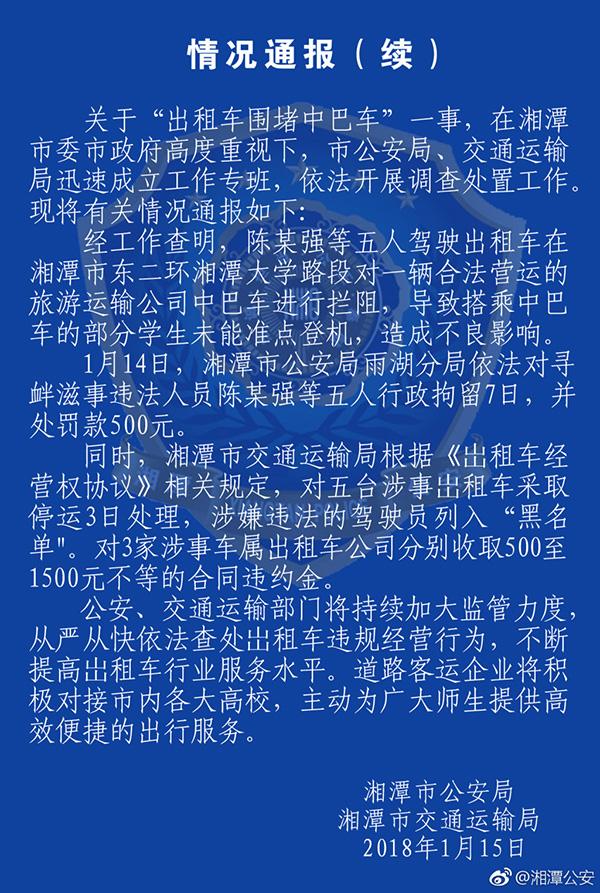 湘潭大学生乘中巴被出租车围堵后续:5名司机被拘
