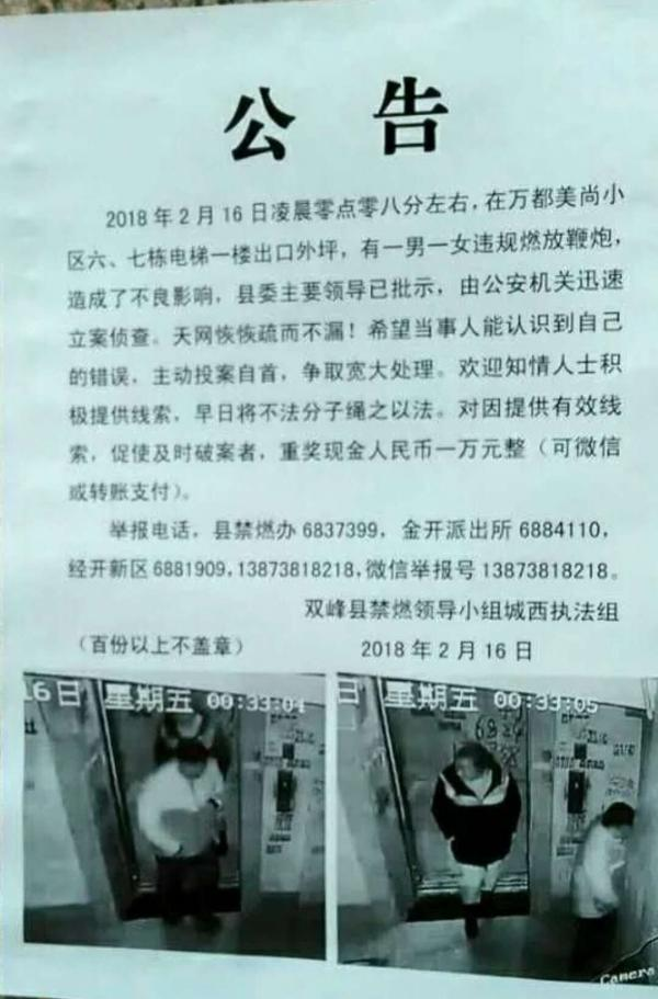 湖南双峰县禁燃办以刊发公告的形式,动员知情群众提供线索、敦促燃放人主动接受处理。 网络图