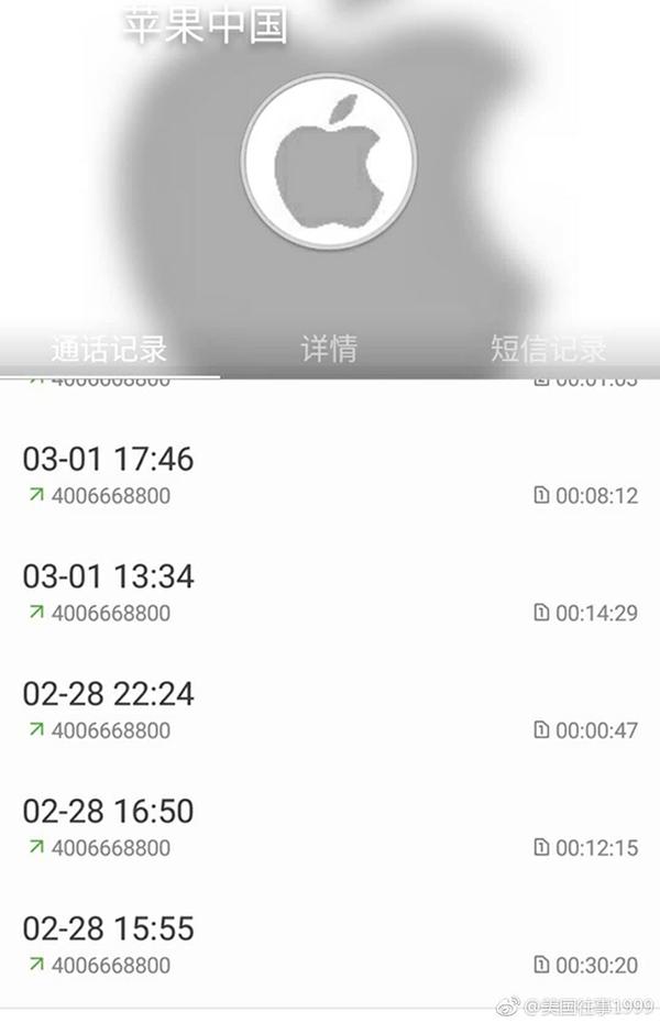 网友与苹果技术顾问的通话记录
