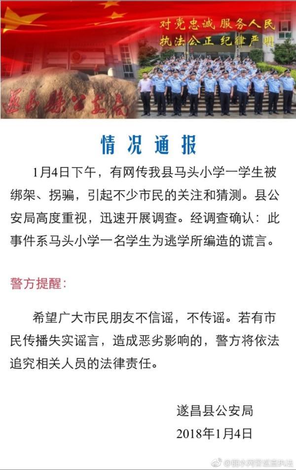 网传丽水遂昌县有学生被绑架,警方:小