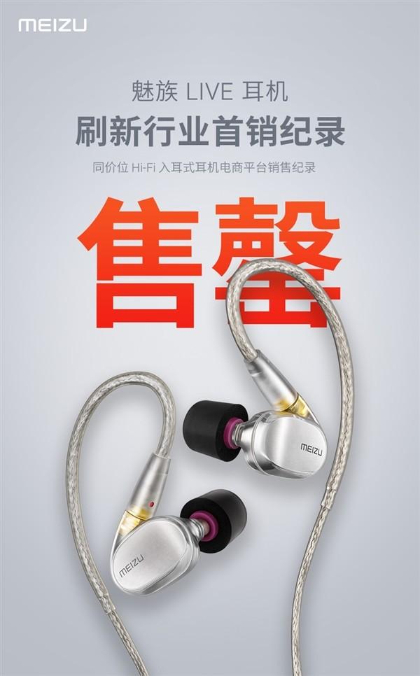 魅族Live耳机首销当日售罄,预计下周一恢复备货