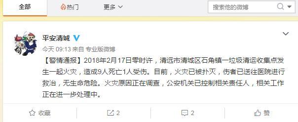 广东清远市一垃圾清运点发生火灾 9人死亡1人受伤