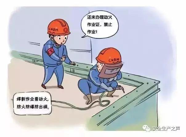 这一组安全漫画,帮你轻松搞培训