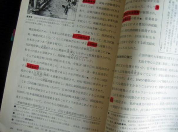 日本汗青书对于南京年夜屠戮只有一行脚注