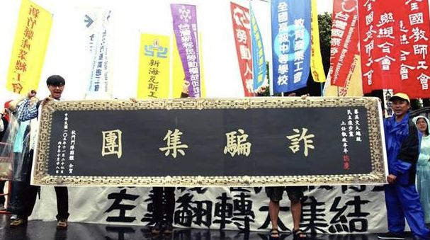 为对抗祖国强盛向心力 台湾当局准备不要脸了