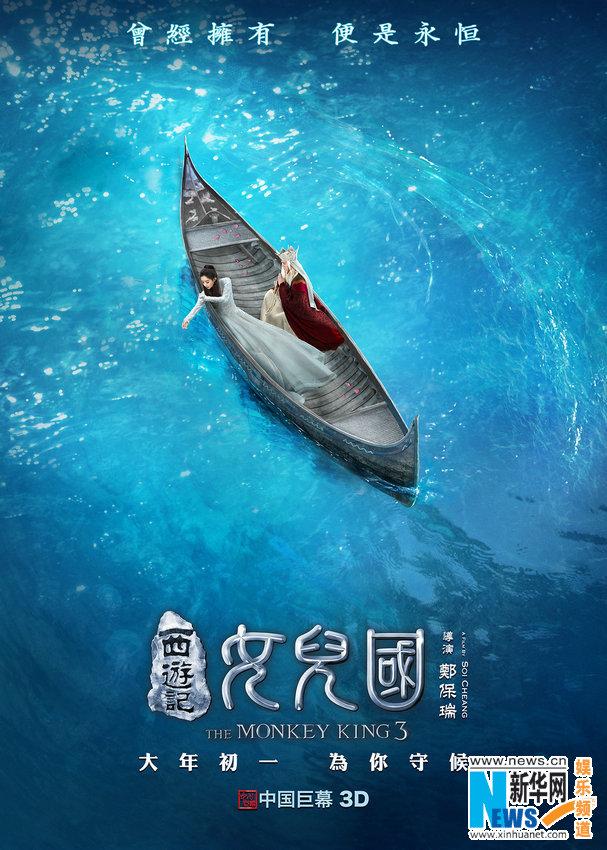 《西游记女儿国》携手中国巨幕创电影首映之最
