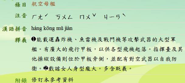 """台湾教育部门""""成语典""""对""""航空母舰""""一词的解释。"""
