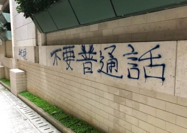 """香港浸会大学体育中心外墙被喷有""""不要普通话""""等字句。"""