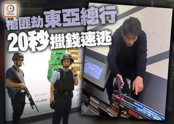 图片来源:香港东网