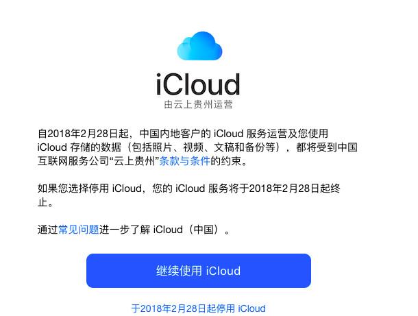 苹果iCloud数据中心落地贵州 既为服务速度也为中国国情