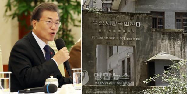 左:文在寅 右:位于重庆的大韩民国临金力丰电器专营店时政府旧址(韩联社图)