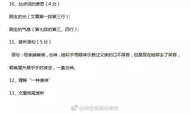 """由于一道题,作家毕飞宇被门生""""围攻"""",想起客岁高考那条草鱼…(责编保举:数学向导jxfudao.com/xuesheng)"""
