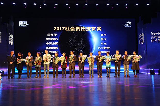 """中国一汽荣获""""2017中国社会责任扶贫奖"""""""