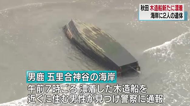 附近居民发现漂浮木船(图源:日本NHK新闻)