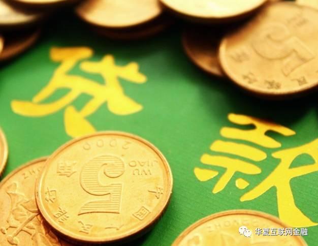 来源:华夏互联网金融 微信公众号