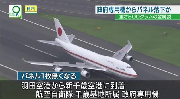 """日本政府专用""""座驾""""零件遗失 或在飞行中掉落刘恺威去快乐大本营"""