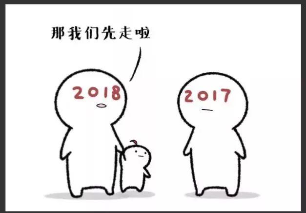 ,再见!   2018,请多关照!   via @登登登Dn