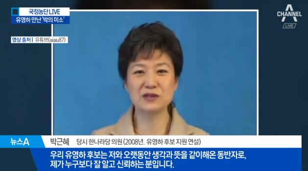 """2008年,朴槿惠评价柳荣夏""""最值得信任"""""""