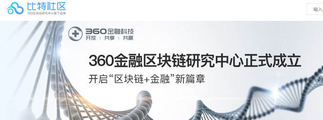 大公司赛跑区块链?继迅雷小米之后,360金融成立区块链研究中心 (2)