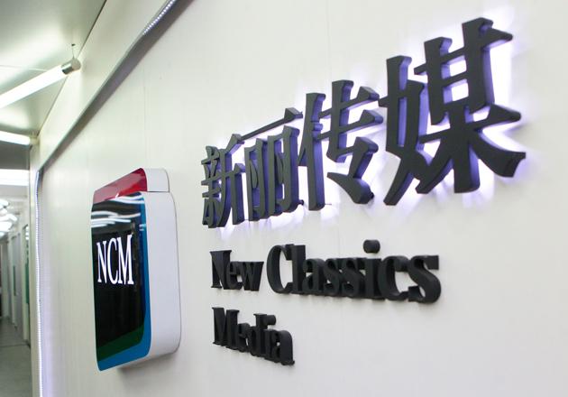 光线传媒33.17亿清空新丽传媒股权 董事长称放弃IPO