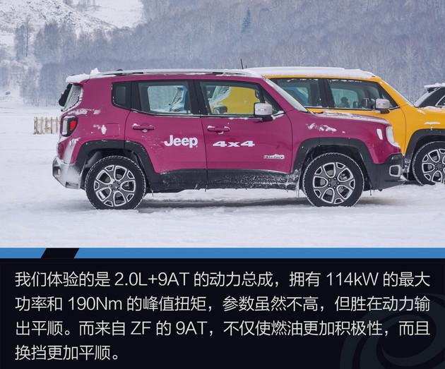 Jeep全系冰雪试驾 四驱还得看Jeep家族