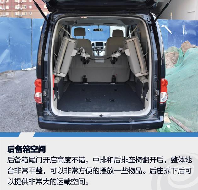 抢先试驾18款日产NV200 更多家用化设计