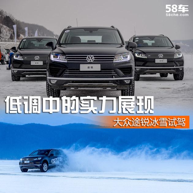 大众途锐冰雪试驾 低调中的实力展现